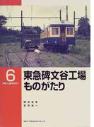 東急碑文谷工場ものがたり (RM library)