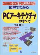 図解でわかるPCアーキテクチャのすべて パソコンを内部から理解する!