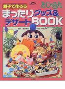 おじゃる丸親子で作ろうまったりグッズ&デザートBOOK (小学館実用シリーズ)