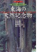 東海の天然記念物 見たい!知りたい! ガイド