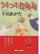 ウホッホ探険隊 (朝日文庫)(朝日文庫)