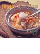韓国のスープ