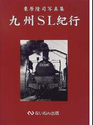 九州SL紀行 栗原隆司写真集