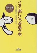 イヌと楽しくつきあう本 (王様文庫)(王様文庫)