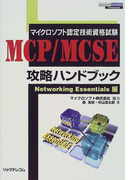 MCP/MCSE攻略ハンドブック マイクロソフト認定技術資格試験 Networking Essentials編