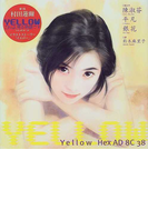 Yellow Hex AD 8C 38 (Shopro art & monologue book イラストストーリー彩虹書)
