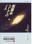 複雑系としてのイエ (Historia Juris比較法史研究)
