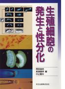 生殖細胞の発生と性分化