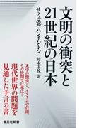 文明の衝突と21世紀の日本 (集英社新書)(集英社新書)