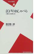 江戸のおしゃべり 川柳にみる男と女 (平凡社新書)(平凡社新書)