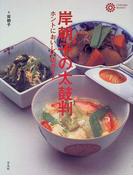 岸朝子の太鼓判 ホントにおいしい店ガイド (コロナ・ブックス)(コロナ・ブックス)