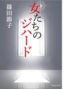 女たちのジハード (集英社文庫)(集英社文庫)