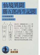 仙境異聞・勝五郎再生記聞 (岩波文庫)
