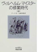 ヴィルヘルム・マイスターの修業時代 上 (岩波文庫)(岩波文庫)