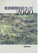 資源循環技術ガイド 2000