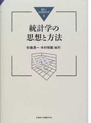統計学の思想と方法 (統計と社会経済分析)