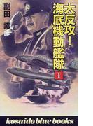 大反攻!海底機動艦隊 1 (Kosaido blue books)