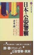 日本の公安警察 (講談社現代新書)(講談社現代新書)