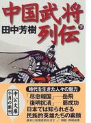 中国武将列伝 下巻 (中公文庫)(中公文庫)