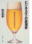 ビジネスマンの飲酒学 飲まないわけにいかない人へ 新装版