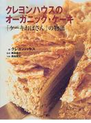 クレヨンハウスのオーガニック・ケーキ 「ケーキおばさん」の物語