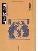 四書五経入門 中国思想の形成と展開