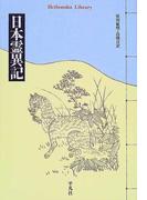日本霊異記 (平凡社ライブラリー)(平凡社ライブラリー)