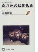 南九州の民俗仮面 (かごしま文庫)