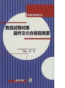 教員試験対策論作文の合格指南書 (教職課程新書)