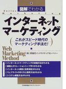 図解でわかるインターネットマーケティング これがスピード時代のマーケティング手法だ!