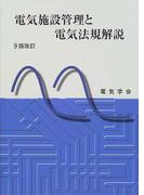 電気施設管理と電気法規解説 9版改訂