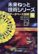 情報データベース技術 (未来ねっと技術シリーズ)