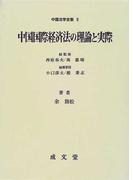 中国国際経済法の理論と実際 (中国法学全集)
