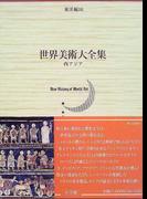 世界美術大全集 東洋編 第16巻 西アジア