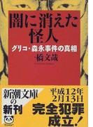 闇に消えた怪人 グリコ・森永事件の真相 (新潮文庫)(新潮文庫)