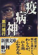 疫病神 (新潮文庫 シリーズ疫病神)(新潮文庫)