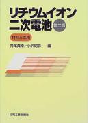 リチウムイオン二次電池 材料と応用 第2版
