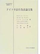 ドイツ不法行為法論文集 (日本比較法研究所翻訳叢書)