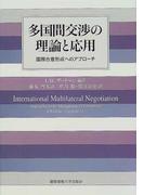多国間交渉の理論と応用 国際合意形成へのアプローチ