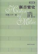 新音楽史 改訂版