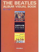 全世界公式盤ザ・ビートルズ・アルバム・ビジュアル・ブック