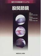 股関節鏡 (整形外科関節鏡マニュアル)