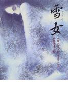 雪女 (日本の童話名作選)