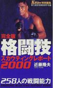 格闘技スカウティングレポート 258人の戦闘能力 完全版 実力選定格闘技選手名鑑 2000