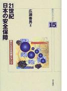 21世紀日本の安全保障 新たな日米同盟とアジア (明石ライブラリー)(明石ライブラリー)