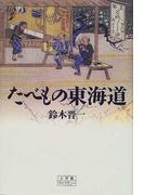 たべもの東海道 (小学館ライブラリー)
