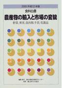 食料白書 2000(平成12)年版 農産物の輸入と市場の変貌