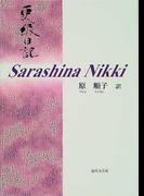 Sarashina nikki