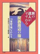 旅の達人がすすめる「関西周辺の宿」 21世紀の憩いのかたち