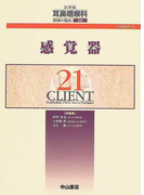 21世紀耳鼻咽喉科領域の臨床 CLIENT 21 10 感覚器